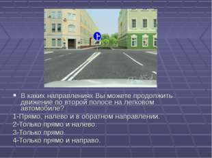 3 В каких направлениях Вы можете продолжить движение по второй полосе на легк