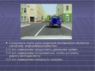 6 Согнутая в локте рука водителя автомобиля является сигналом, информирующим