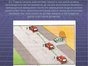 8.2 Подача сигнала указателями поворота или рукой должны производиться заблаг