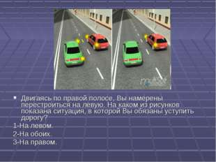15 Двигаясь по правой полосе, Вы намерены перестроиться на левую. На каком из
