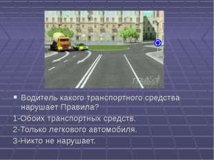 58 Водитель какого транспортного средства нарушает Правила? 1-Обоих транспорт