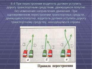8.4 При перестроении водитель должен уступить дорогу транспортным средствам,