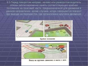 8.5 Перед поворотом направо, налево или разворотом водитель обязан заблаговре