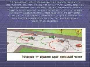 8.8 При повороте налево или развороте вне перекрестка водитель безрельсового