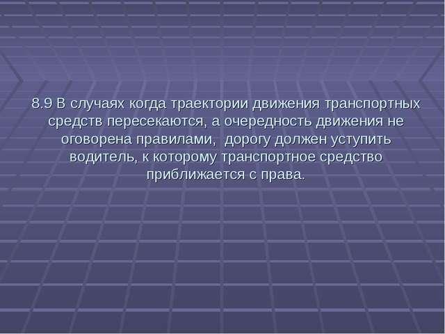 8.9 В случаях когда траектории движения транспортных средств пересекаются, а...