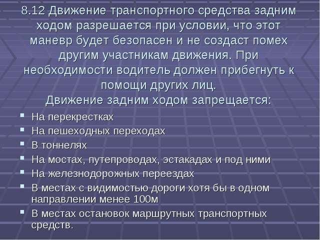 8.12 Движение транспортного средства задним ходом разрешается при условии, чт...