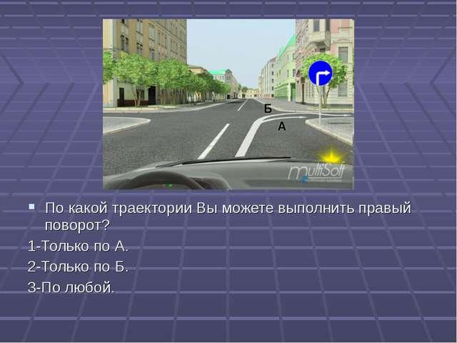 11 По какой траектории Вы можете выполнить правый поворот? 1-Только по А. 2-Т...