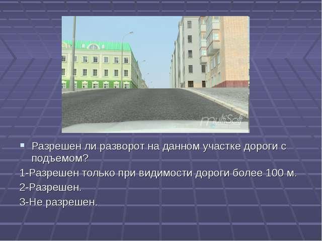 13 Разрешен ли разворот на данном участке дороги с подъемом? 1-Разрешен тольк...