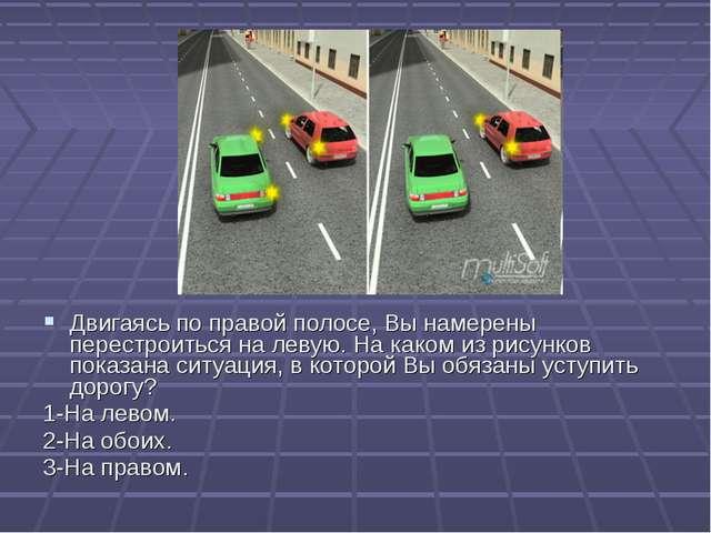 15 Двигаясь по правой полосе, Вы намерены перестроиться на левую. На каком из...