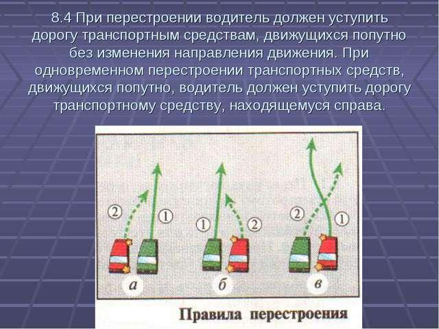 8.4 При перестроении водитель должен уступить дорогу транспортным средствам,...