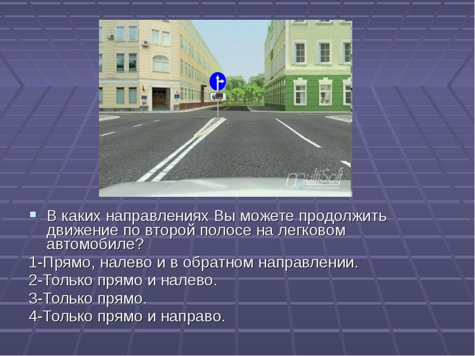 3 В каких направлениях Вы можете продолжить движение по второй полосе на легк...