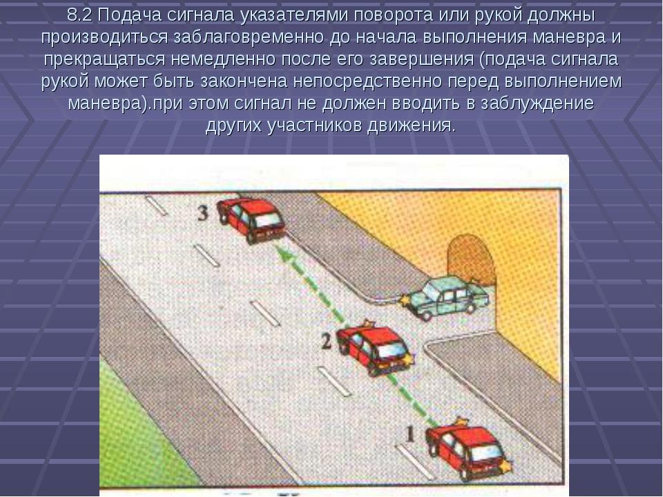 8.2 Подача сигнала указателями поворота или рукой должны производиться заблаг...