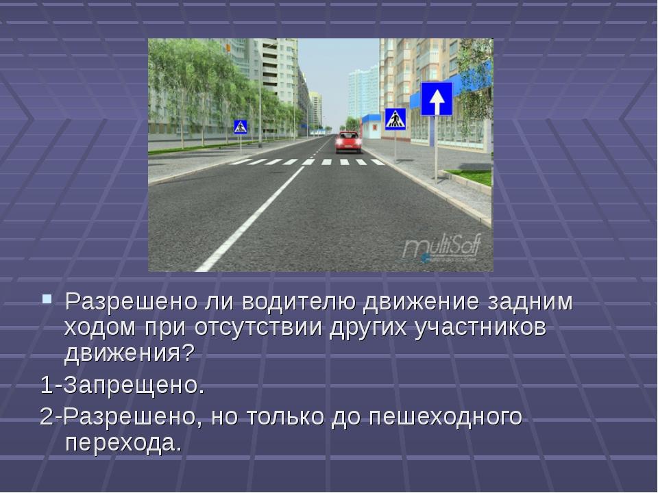 38 Разрешено ли водителю движение задним ходом при отсутствии других участник...