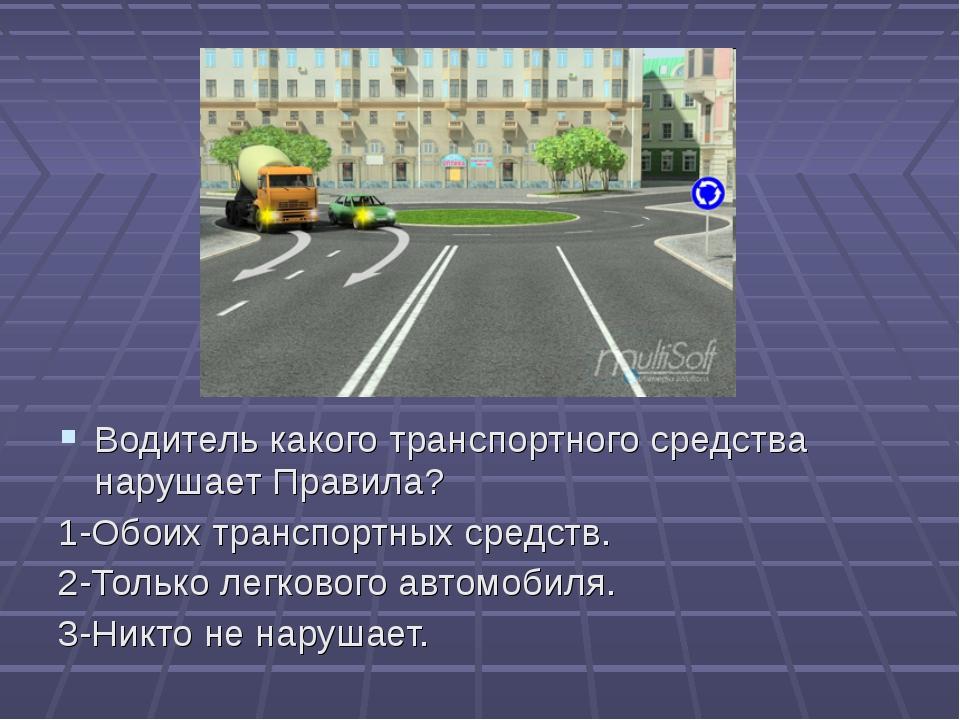 58 Водитель какого транспортного средства нарушает Правила? 1-Обоих транспорт...