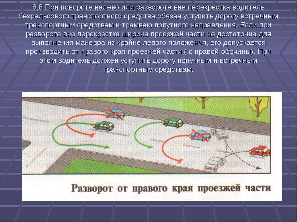 8.8 При повороте налево или развороте вне перекрестка водитель безрельсового...