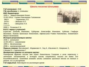 Школа поселка Ыллымах Год основания: 1946 Где находилась: п. Ыллымах ФИО дире