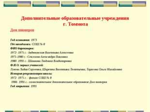 Дополнительные образовательные учреждения г. Томмота Дом пионеров Год основан