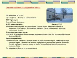 Детская юношеская спортивная школа Год основания: 19.10.2010 Где находилась: