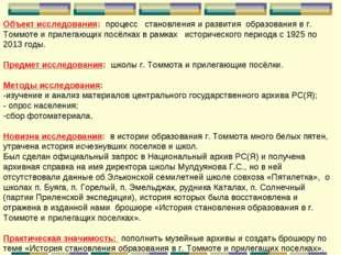 . Объект исследования: процесс становления и развития образования в г. Томмот