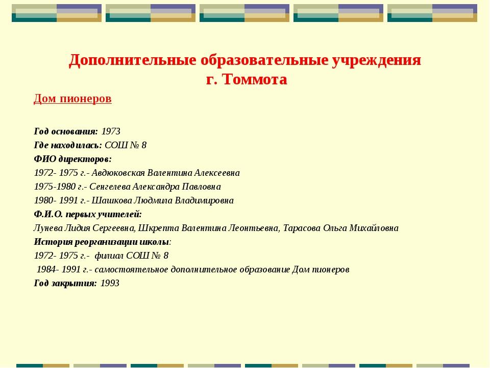 Дополнительные образовательные учреждения г. Томмота Дом пионеров Год основан...