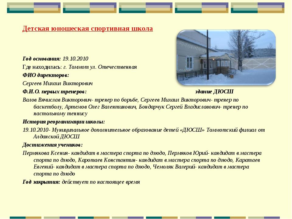 Детская юношеская спортивная школа Год основания: 19.10.2010 Где находилась:...