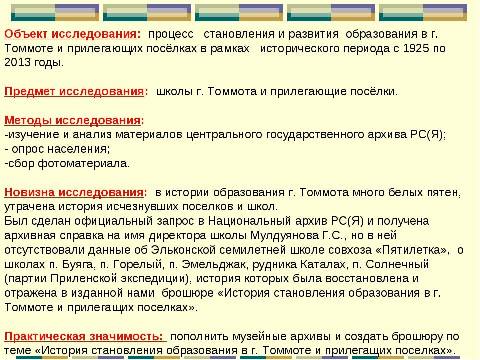 . Объект исследования: процесс становления и развития образования в г. Томмот...