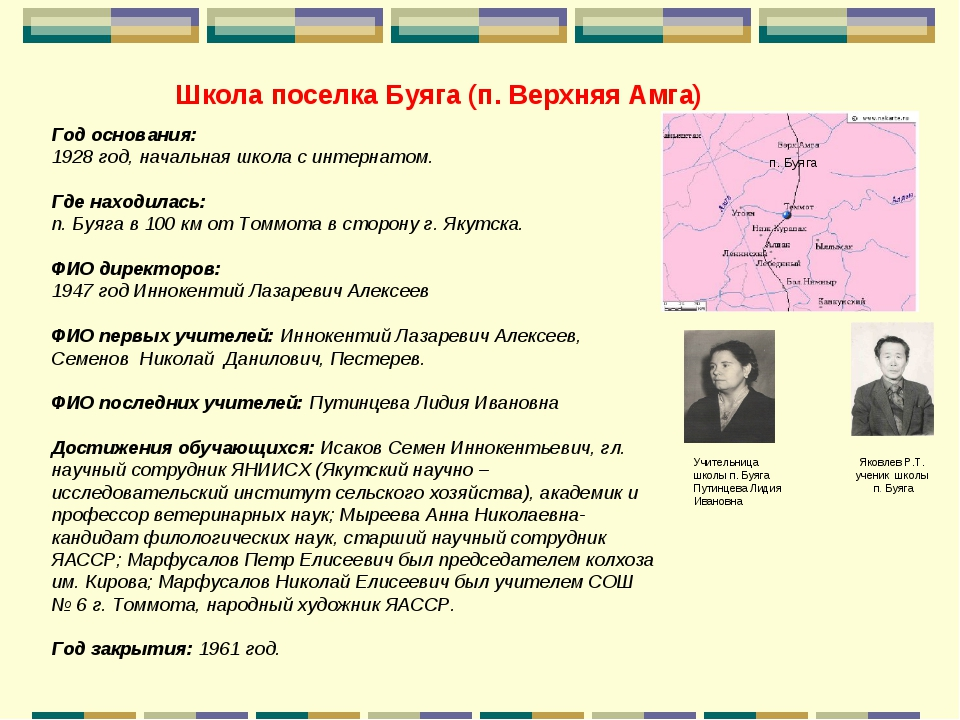 Школа поселка Буяга (п. Верхняя Амга) Учительница школы п. Буяга Путинцева Ли...