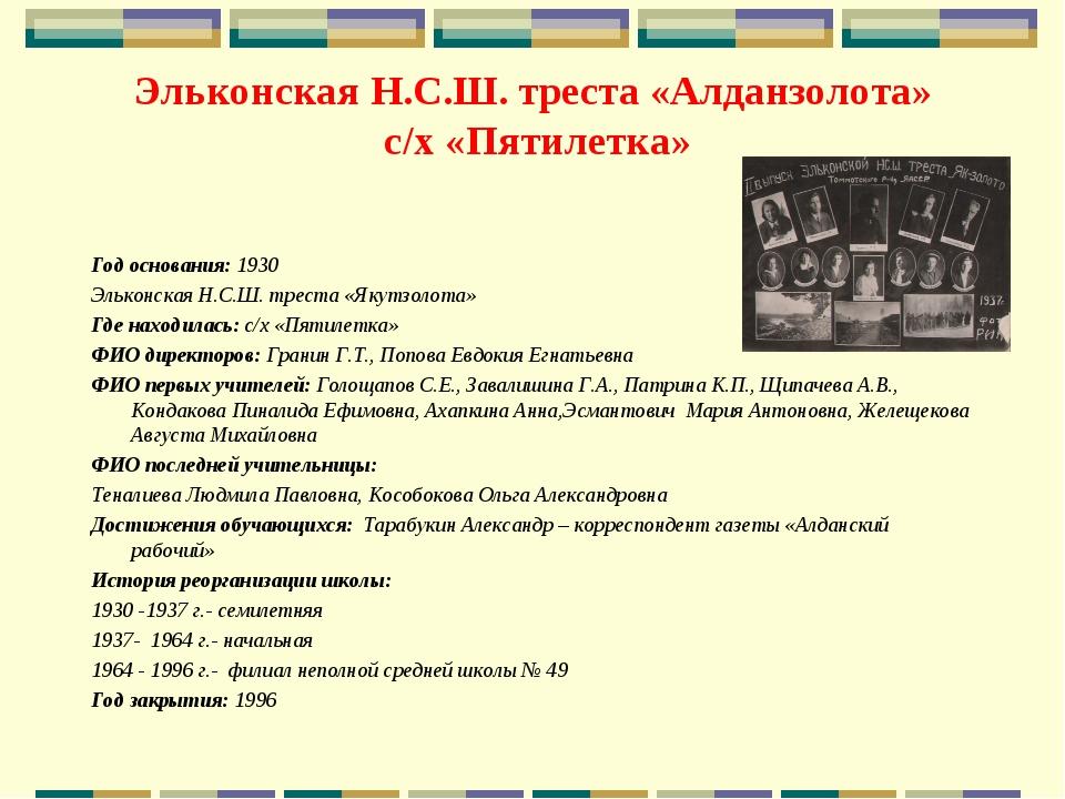 Эльконская Н.С.Ш. треста «Алданзолота» с/х «Пятилетка» Год основания: 1930 Эл...