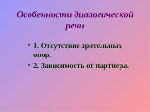 Особенности диалогической речи 1. Отсутствие зрительных опор. 2. Зависимость