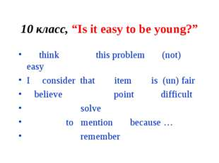 "10 класс, ""Is it easy to be young?"" think this problem (not) easy I consider"