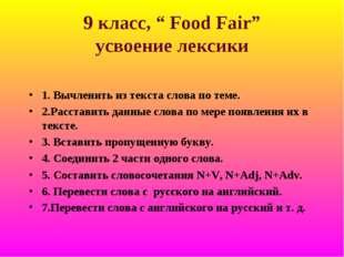 """9 класс, """" Food Fair"""" усвоение лексики 1. Вычленить из текста слова по теме."""