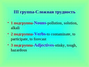 III группа-Сложная трудность 1 подгруппа-Nouns-pollution, solution, alkali 2