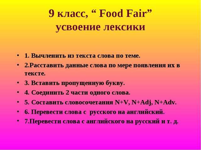 """9 класс, """" Food Fair"""" усвоение лексики 1. Вычленить из текста слова по теме...."""