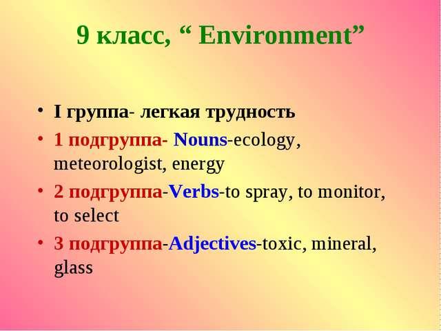 """9 класс, """" Environment"""" I группа- легкая трудность 1 подгруппа- Nouns-ecology..."""