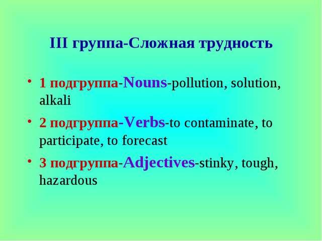 III группа-Сложная трудность 1 подгруппа-Nouns-pollution, solution, alkali 2...