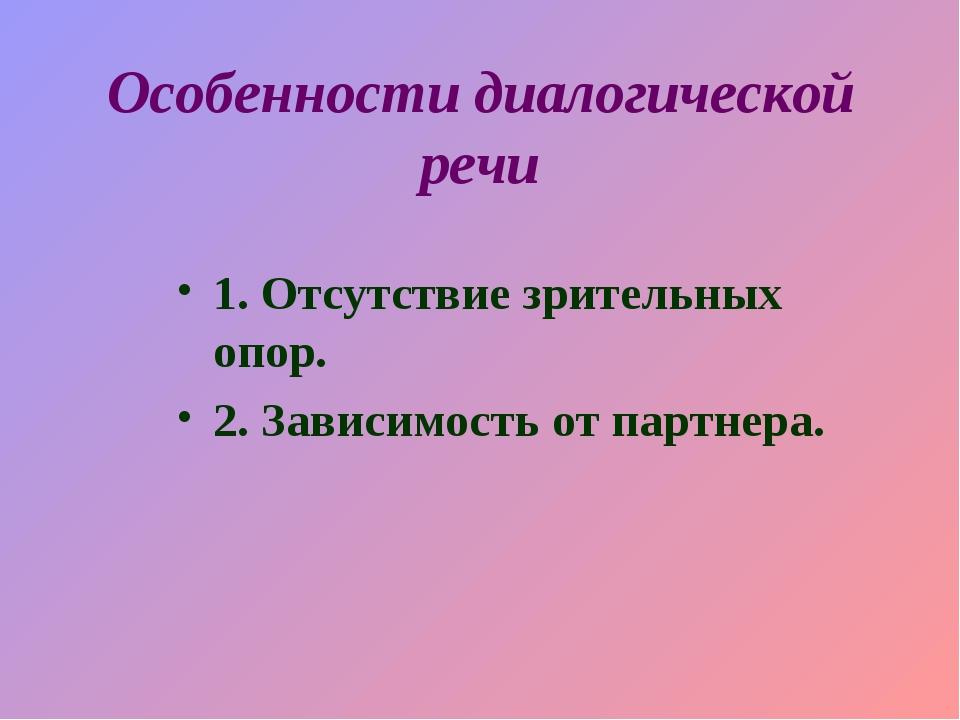 Особенности диалогической речи 1. Отсутствие зрительных опор. 2. Зависимость...