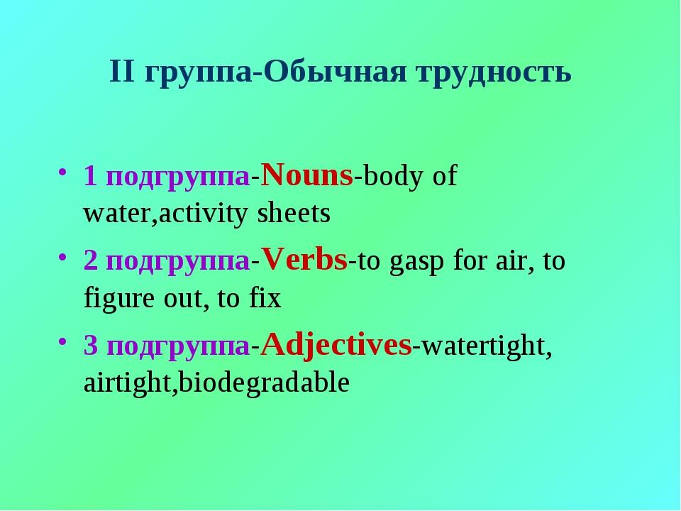 II группа-Обычная трудность 1 подгруппа-Nouns-body of water,activity sheets 2...