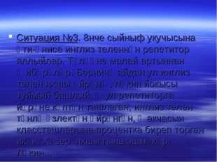 Ситуация №3. 8нче сыйныф укучысына әти-әнисе инглиз теленнән репетитор яллыйл