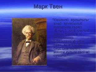 """Марк Твен """"Кешенең ярлылыгы аның акчасының юклыгына карап түгел, ә кирәклеген"""