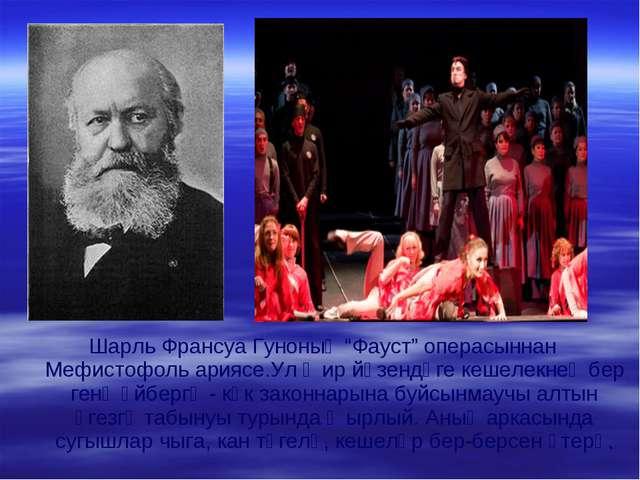 "Шарль Франсуа Гуноның ""Фауст"" операсыннан Мефистофоль ариясе.Ул җир йөзендәге..."