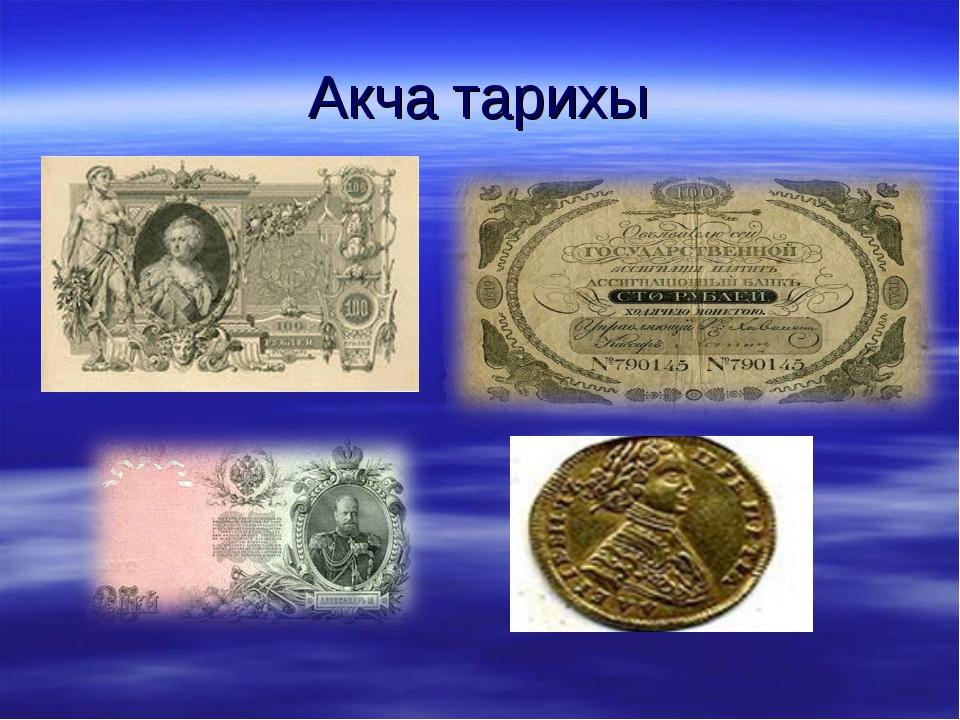 Акча тарихы