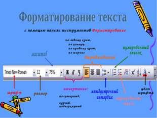 с помощью панели инструментов Форматирование по левому краю, по центру, по пр