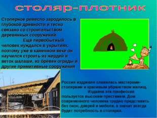 Столярное ремесло зародилось в глубокой древности и тесно связано со строител