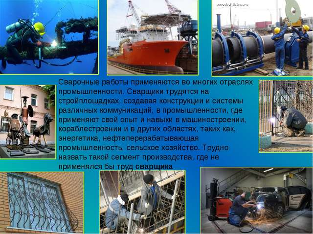 Сварочные работы применяются во многих отраслях промышленности. Сварщики труд...