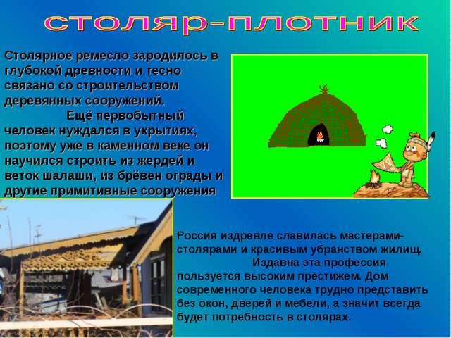 Столярное ремесло зародилось в глубокой древности и тесно связано со строител...