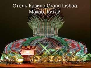 Отель-Казино Grand Lisboa. Макао, Китай
