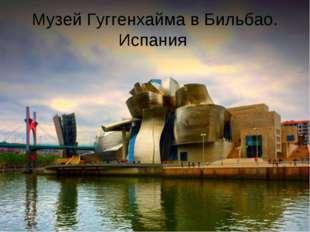 Музей Гуггенхайма в Бильбао. Испания