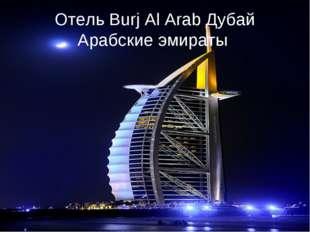 Отель Burj Al Arab Дубай Арабские эмираты