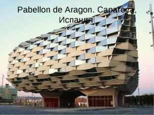 Pabellon de Aragon.Сарагоса, Испания