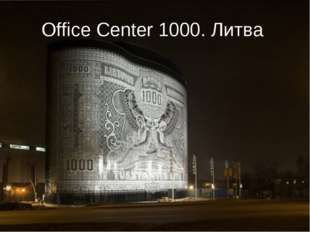 Office Center 1000. Литва